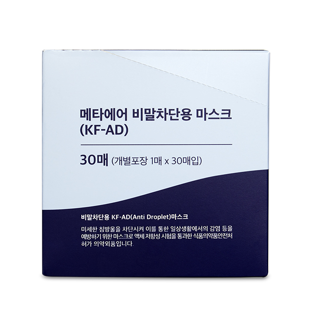 메타에어 비말차단용 마스크(KF-AD) 30매
