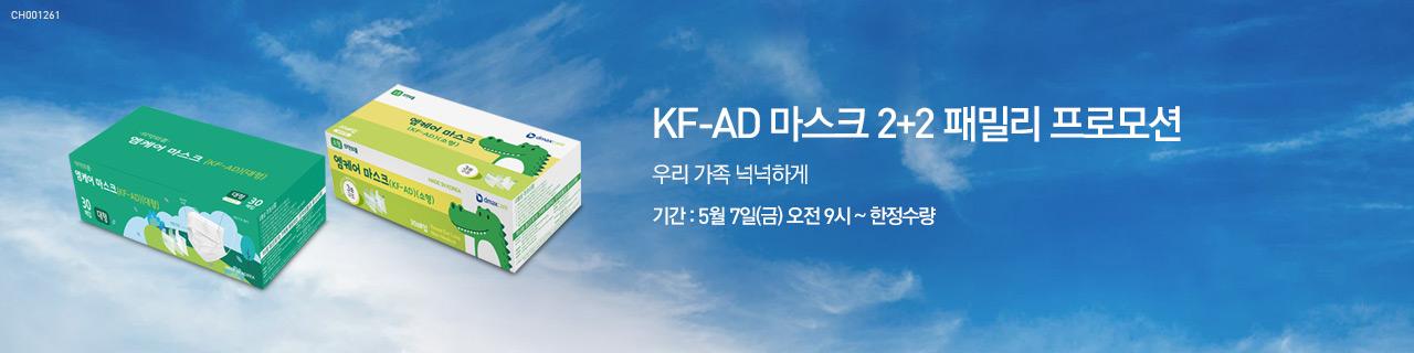 KF-AD 마스크 2+2 패밀리 프로모션