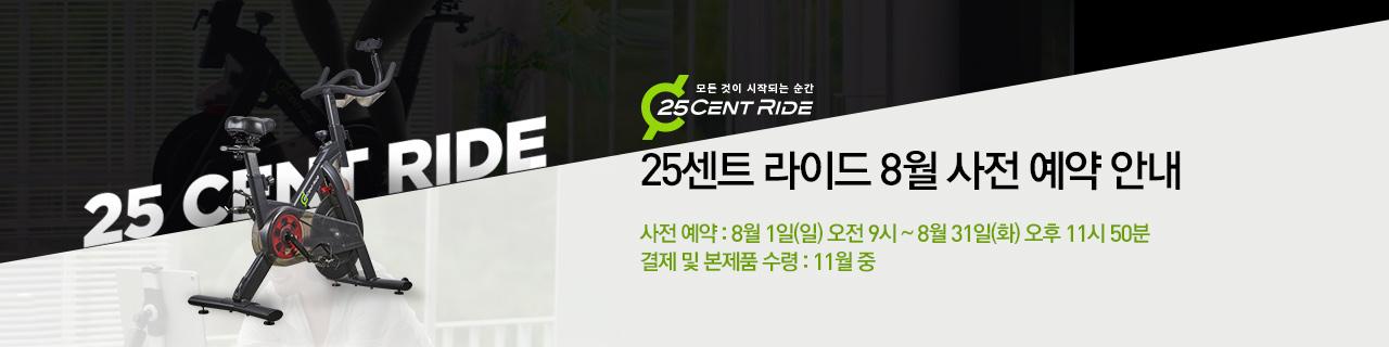 w_mainBnr_210730_n_25Cent_ride.jpg