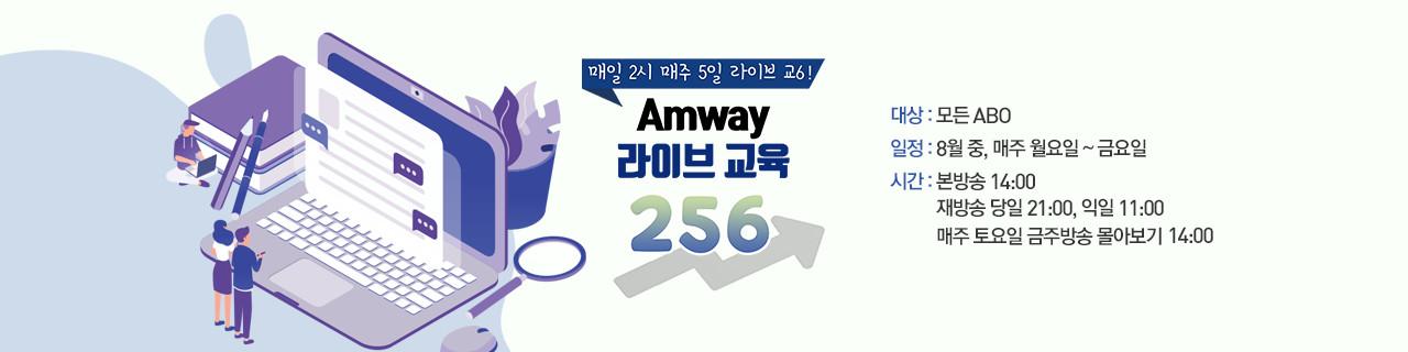 W_mainBnr_200729_liveEdu_aug.jpg