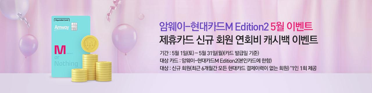 mainBnr_210430_hyundai_card_may_event_w_v2.jpg