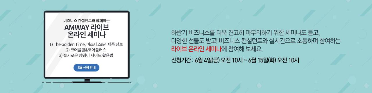 w_mainBnr_210604_online_seminar.jpg