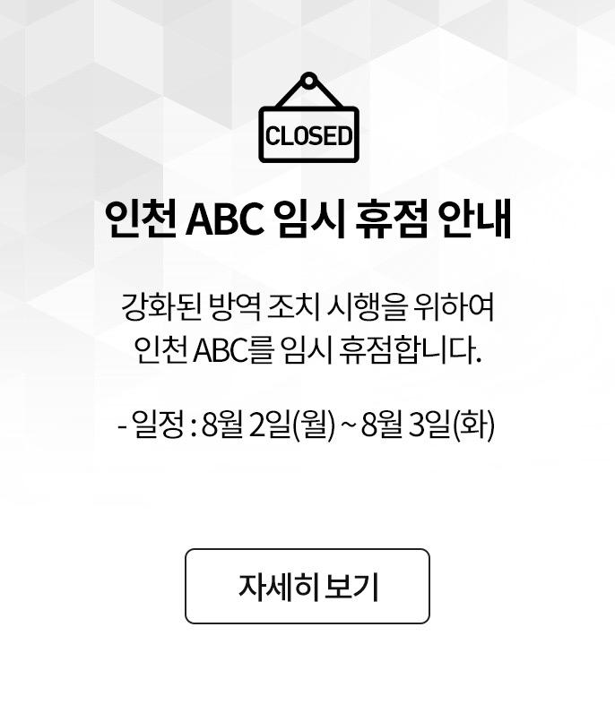 인천 ABC 임시 휴점 안내 - 강화된 방역 조치 시행을 위하여 인천 ABC를 임시 휴점합니다. - 일정 : 8월 2일(월) ~ 8월 3일(화) - 자세히 보기