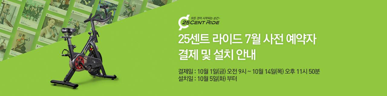 mainBnr_210917_25cent_ride_normal_w.jpg