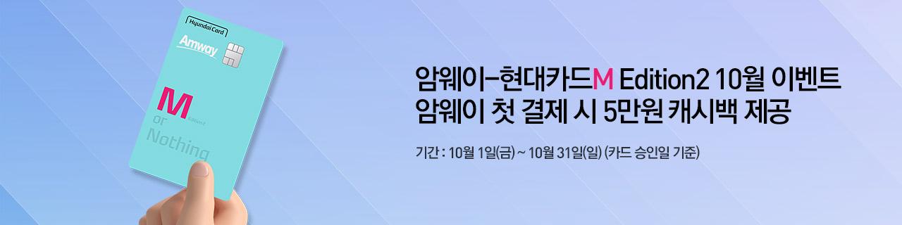w_mainBnr_210930_p_hyundai_edition2_pay.jpg