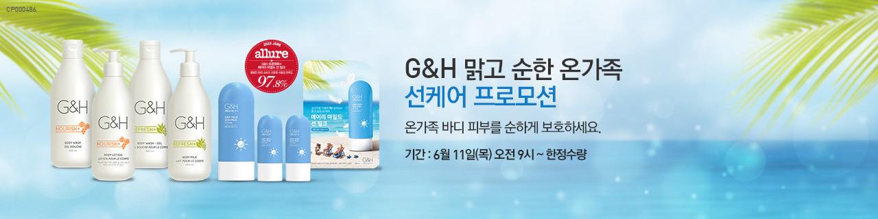 G&H 맑고 순한 온가족 선케어 프로모션
