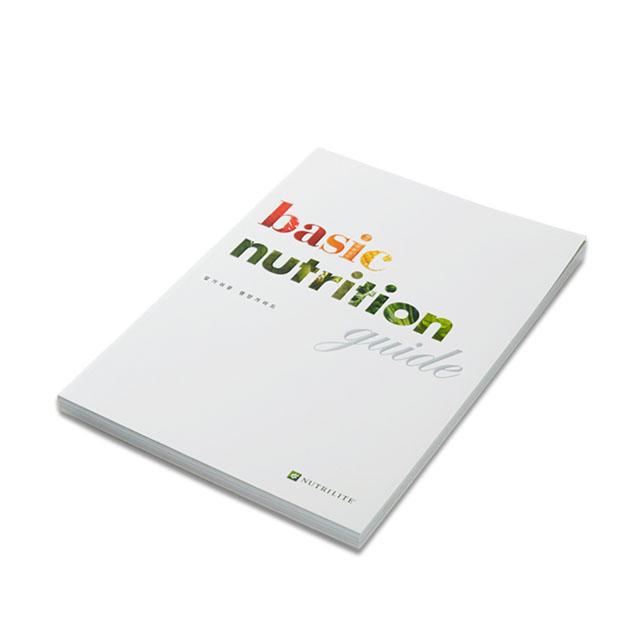 뉴트리라이트 알기 쉬운 영양가이드