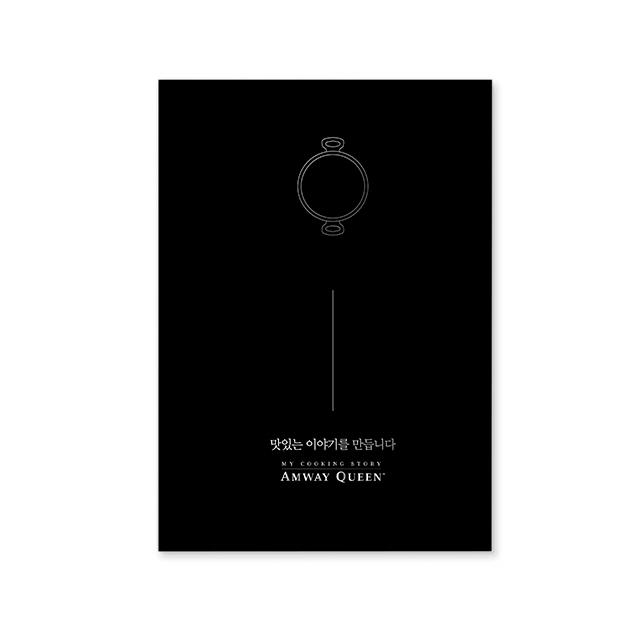 암웨이 퀸 브랜드 가이드북