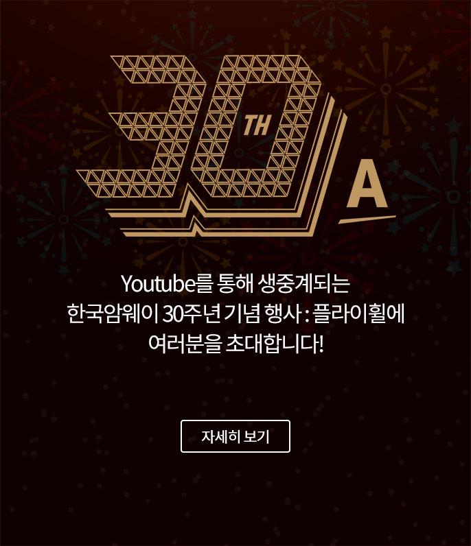 Youtube를 통해 생중계되는 한국암웨이 30주년 기념 행사 : 플라이휠에 여러분을 초대합니다! 자세히 보기