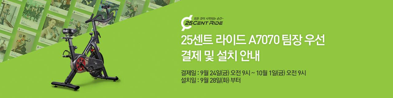 mainBnr_210917_25cent_ride_leader_w.jpg