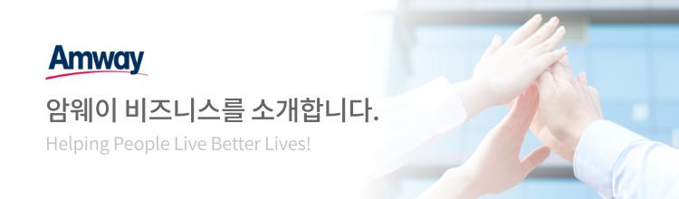 Helping People Live Better Lives! 암웨이 비즈니스를 소개합니다.