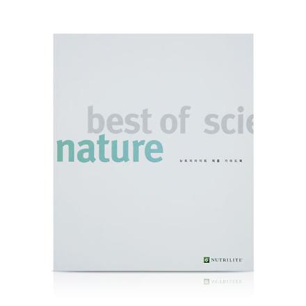 뉴트리라이트 제품 가이드북