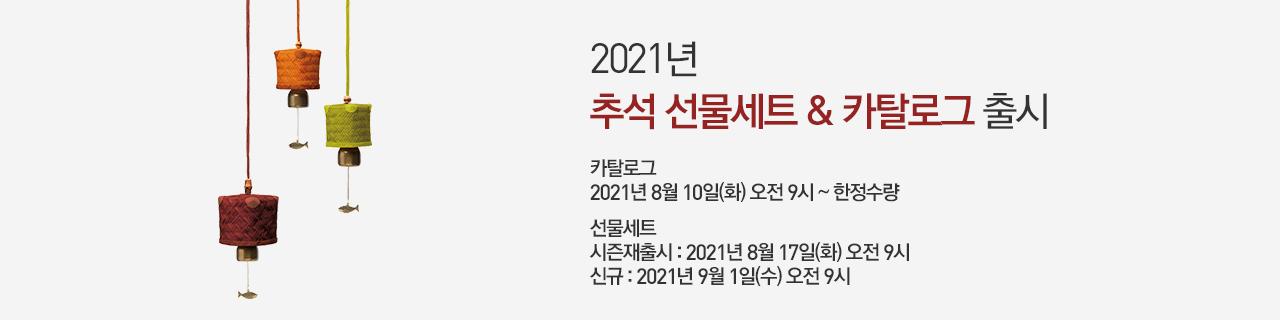 2021 추석 선물세트 카탈로그 출시