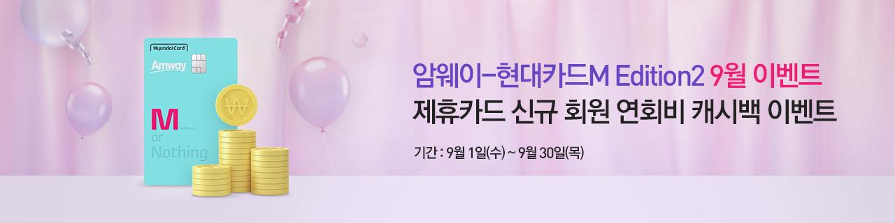mainBnr_210831_september_hyundai_cashback_w.jpg