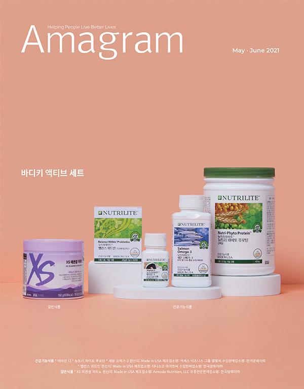 Amagram MAY 2021