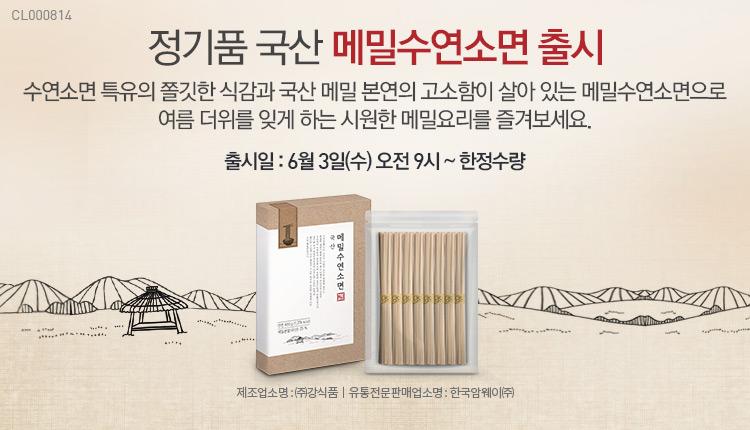 정기품 국산 메밀수연소면 출시