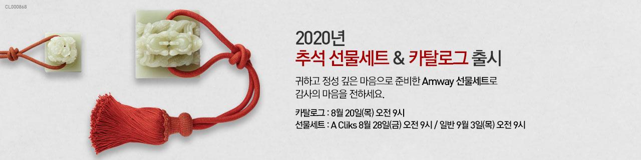 2020년 추석 선물세트 & 카탈로그 출시