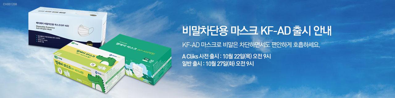 비말차단용 마스크 KF-AD 출시