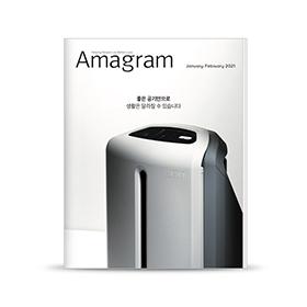2021년 아마그램 1월호